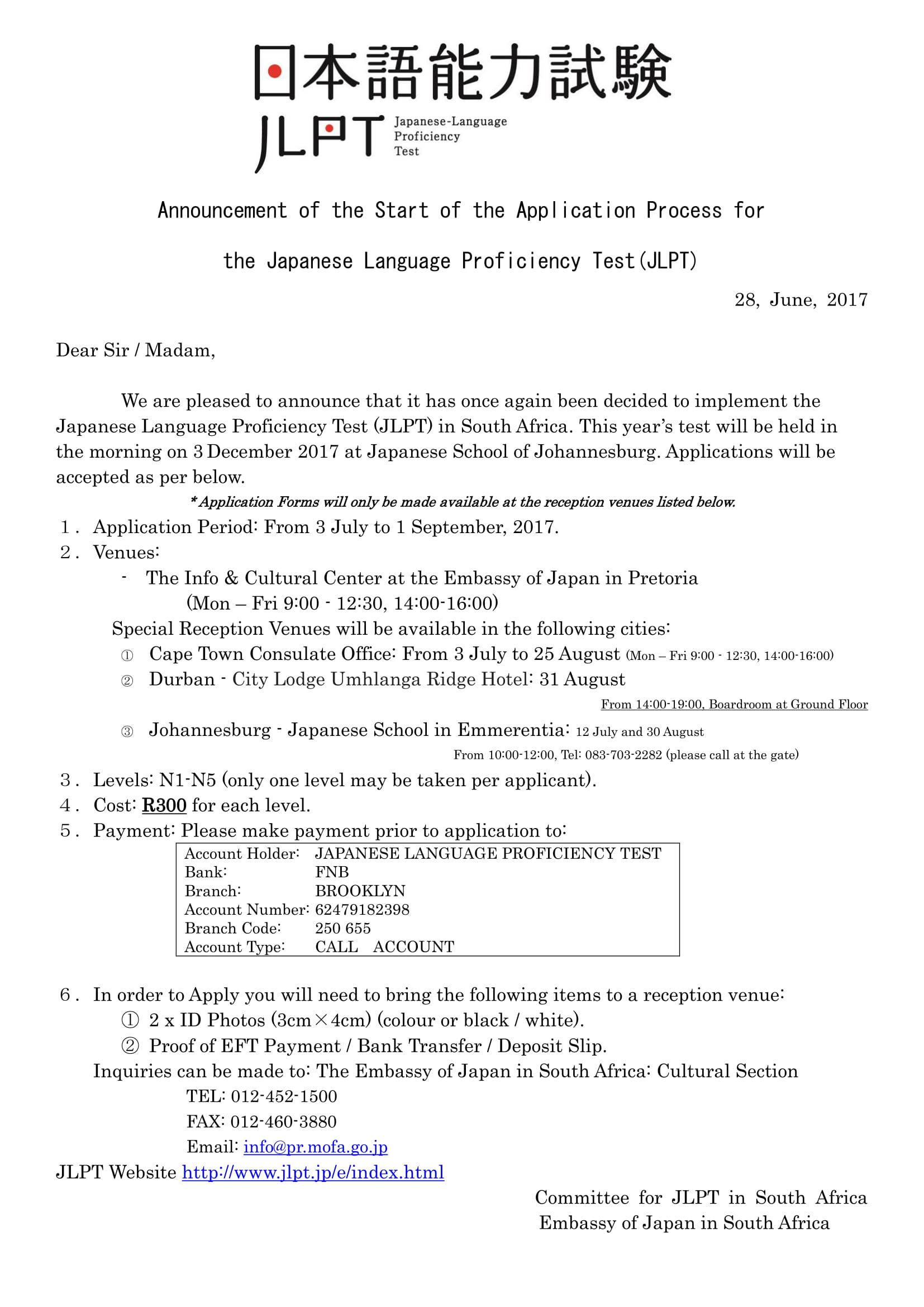 Announcement for Application of 2017 JLPT (1)-1